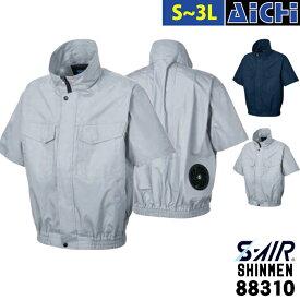 SHINMEN シンメン 空調服 88310 半袖ブルゾン 綿100% [ 服のみ ] S〜3L | 半袖 熱中症対策 作業着 屋外作業 扇風機 涼しい おすすめ 大きいサイズ S M L LL 3L