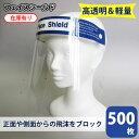 [1枚あたり98円] フェイスシールド 500枚 クリア   保護マスク ウイルス 飛沫 花粉 除去 男女兼用 予防