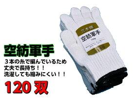 空紡三本編み軍手 10ダース(12双×10組)