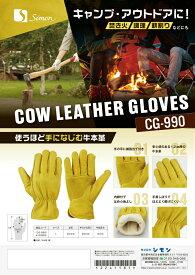 【シモン】Simon CG-990 牛本革手袋 アウトドア用グローブ