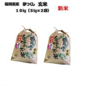 新米 令和2年産 福岡県産 夢つくし 玄米 10kg (5Kg×2袋) 農家直送 送料無料