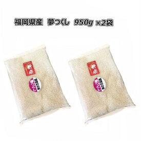 新米 ポイント消化 令和元年産 福岡県産 夢つくし お試し用 約 2kg (内容量 1.9kg / 950g×2袋 ) 農家直送 送料無料