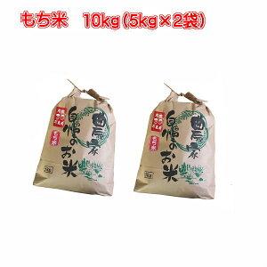 ポイント消化 30年産 福岡県産 もち米 10kg (5kg×2袋) 農家直送 送料無料