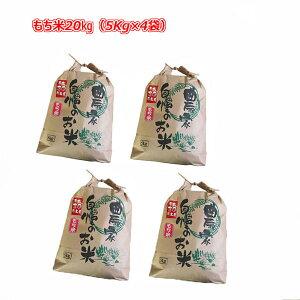 福岡県産 もち米 20kg (5kg×4袋) 30年産 農家直送 送料無料