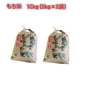 予約 新米 ポイント消化 令和3年産 福岡県産 もち米 10kg (5kg×2袋) 農家直送 送料無料 11月中旬発送予定
