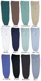 色から選べるニッカ