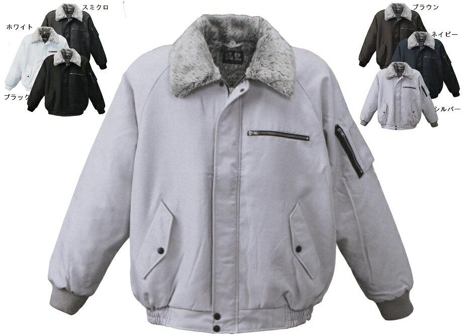 鳳凰の防寒ジャンパー【鳳凰の作業着・防寒着・防寒服(ドカジャン)】M・L・LL・3L(EL)・4L・5Lビックサイズ・オオキイサイズ衿のボア(モコモコ)は取り外し出来ます