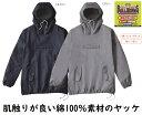 綿100%ヤッケ(やっけ)【綿 ヤッケ】アウトドア、作業服、作業用として人気です