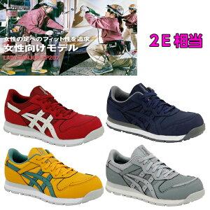 asics レディーウィンジョブCP207 / 安全靴 女性用 小さいサイズ 先芯入り レディース 22.5cm 23.0cm 23.5cm