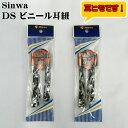 Shinwa DSビニール耳紐 /迷彩 グレー 緑 ヘルメット ビニール 夏 暑さ対策 耳紐 耳ヒモ