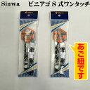 Shinwa ビニアゴS式ワンタッチ /迷彩 グレー 緑 ヘルメット ビニール 夏 暑さ対策 あご紐 あごヒモ