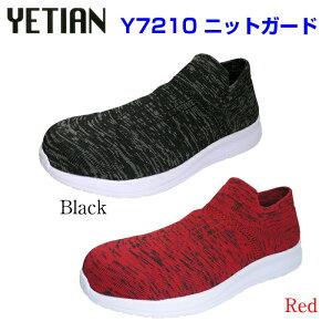 イエテン Y7210 ニットガード 軽量 履きやすい 軽い 銅製先芯 クッション性能 EVAソール メンズ レディース 安全靴