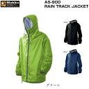 MAKKU AS-900 RAIN TRACK JACKET /M L LL ライトグリーン ネイビー ブラック 合羽