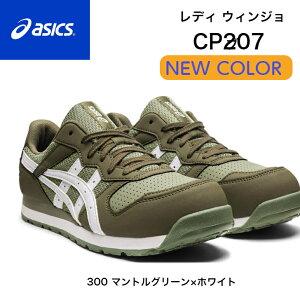 【入荷しました!!】 2021AW 新商品 asicsレディーウィンジョブCP207 / NEW COLOR 安全靴 作業靴 女性用 小さいサイズ 先芯入り レディース 22.5cm〜25.0cm