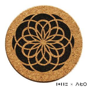 「1+11=八七〇」コースター(14) コルク コンパス おしゃれ デザイン インテリア テーブルウェア 食卓 キッチン 丸