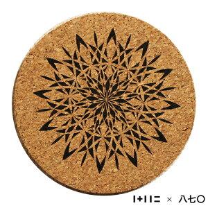 「1+11=八七〇」コースター(17) コルク コンパス おしゃれ デザイン インテリア テーブルウェア 食卓 キッチン 丸