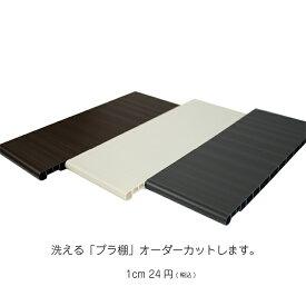 樹脂棚板 1cm24円/枚 オーダー カット 1枚の幅カットサイズ20.0cm〜100.0cm 奥行き29cm