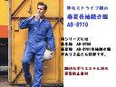 ストライプ8710長袖続き服3L綿ポリエステル混紡 春夏物山田辰 オートバイ