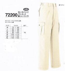 【送料無料】旭蝶繊維NO.72200M〜6L防寒パンツ(脇ゴム入り)ワンタック防寒服綿100%