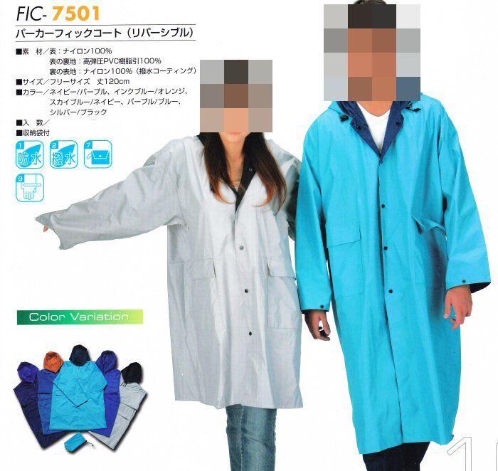 【NO.FIC-7501】フリーサイズ丈120cmレインコートカッパ(雨カッパ)合羽(雨合羽)ナイロン100%