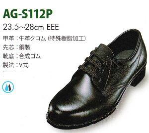 【エンゼル】耐水・耐油・耐薬品安全靴NO.AG-S112P短靴鋼製芯/幅3E甲革:牛革クロム(特殊樹脂加工)JIS T8101革製S種合格品23.5〜28.0cm