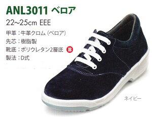 【エンゼル】女性用安全靴NO.ANL3011ベロア樹脂芯/幅3E甲革:牛革クロム(ベロア)22.0〜25.0cm