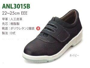 【エンゼル】女性用安全靴NO.ANL3015B樹脂芯/幅3E甲革:人工皮革22.0〜25.0cm