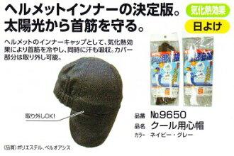 NO. 9650 cool precaution hat