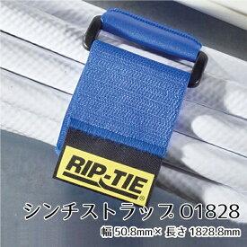 リップタイ シンチストラップO1828mm1本パック 《幅50mm×長さ1828mm》O-72-1PK