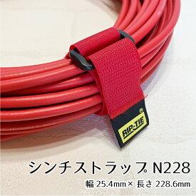 リップタイ シンチストラップN228mm1本パック 《幅25mm×長さ228mm》N-09-1PK