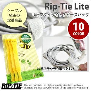 Rip-Tie リップタイライト 幅12mm×長さ127mm 3ピースパック