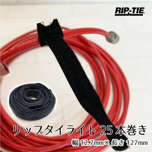 Rip-Tie リップタイライト 幅12mm×長さ127mm 25本巻 Y-05-025