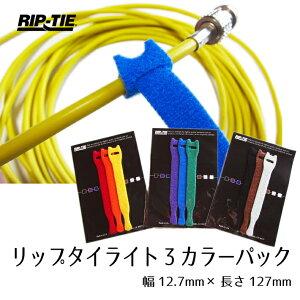 Rip-Tie リップタイライト 幅12mm×長さ127mm 3カラーパック