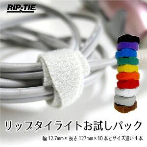 色が選べる127mm 10本巻き! Rip-Tie リップタイライトお試しパック