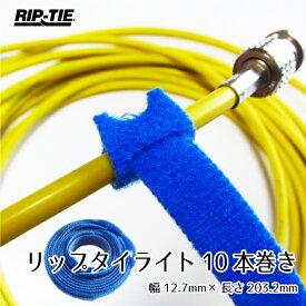Rip-Tie リップタイライト 幅12mm×長さ203mm 10本巻 Y-08-1PL