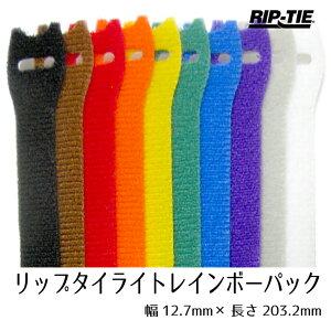 Rip-Tie リップタイライト 幅12mm×長さ203mm レインボーパック Y-08-010-RW