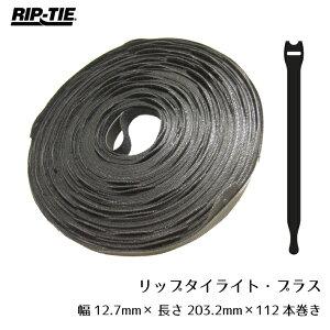 Rip-Tie リップタイライト・プラス 幅12mm×長さ203mm 112本巻 Q-08-112-BK