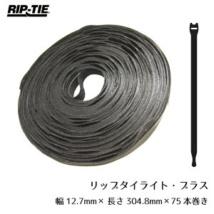 Rip-Tie リップタイライト・プラス 幅12mm×長さ304mm 75本巻 Q-12-075-BK
