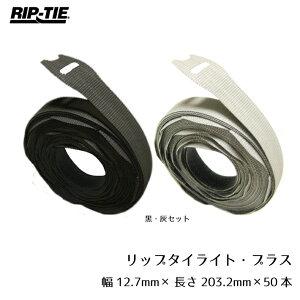 Rip-Tie リップタイライト・プラス 幅12mm×長さ203mm 50本パック Q-08-050-GB