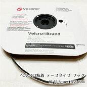ベルクロ・テープ粘着タイプ《幅15.8mm》フックのみ22m巻き