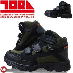 安全靴 スニーカー 寅壱 TORAICHI 0281-965 CORDURA コーデュラ ハイカット メンズ マジックテープ 軽量 S級樹脂先芯 反射材 作業靴 セーフティーシューズ