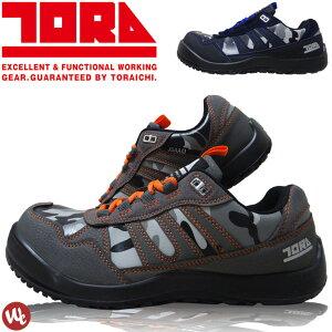 安全靴 スニーカー 寅壱 TORAICHI 0282-964 ローカット メンズ 屈曲 反射材 作業靴 セーフティーシューズ