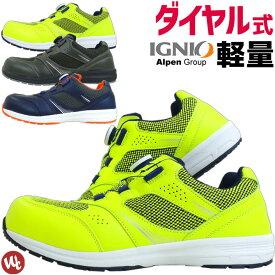 安全靴 25.0-28.0cm イグニオ ダイヤル式 ローカット ニット素材 JSAA規格B種 セーフティーシューズ 作業靴 おしゃれ 安全スニーカー メンズ IGNIO IGS1018TGF