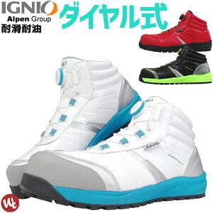 安全靴 25.0-28.0cm イグニオ ダイヤル式 ミドルカット JSAA規格A種 耐滑 滑らない ハイカット セーフティーシューズ 作業靴 おしゃれ 安全スニーカー メンズ IGNIO IGS1057TGF