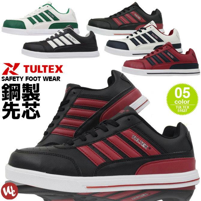 安全靴 スニーカー TULTEX(タルテックス)4ラインレギュラーセーフティーシューズ 51627【作業靴】【メンズ_レディース】
