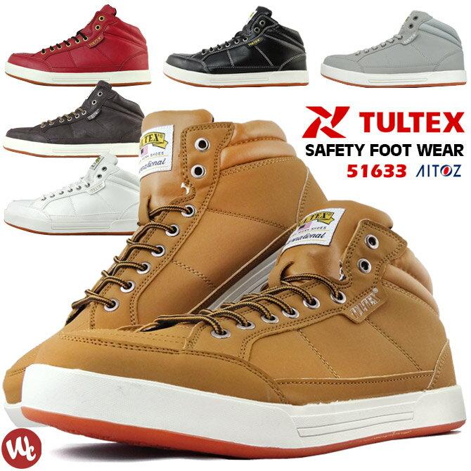 安全靴スニーカー TULTEX(タルテックス)ミドルカット セーフティーシューズ ハイカット 51633 メンズ レディース【auktn】【auktn_fs】【あす楽対応】【楽ギフ_包装】