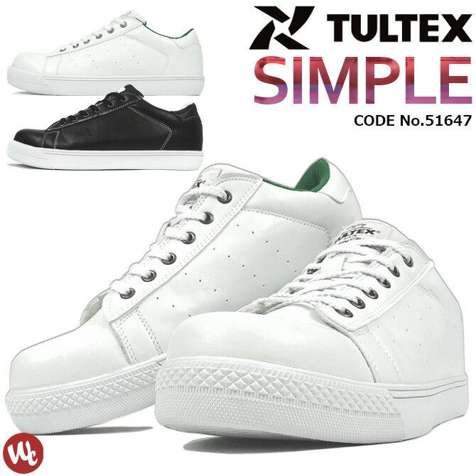 安全靴スニーカー TULTEX(タルテックス)ローカット セーフティーシューズ 51647 メンズ レディース【11/19(月)10:00〜11/21(水)23:59迄ポイント10倍】