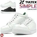 安全靴スニーカー TULTEX(タルテックス)ローカット セーフティーシューズ 51647 メンズ レディース