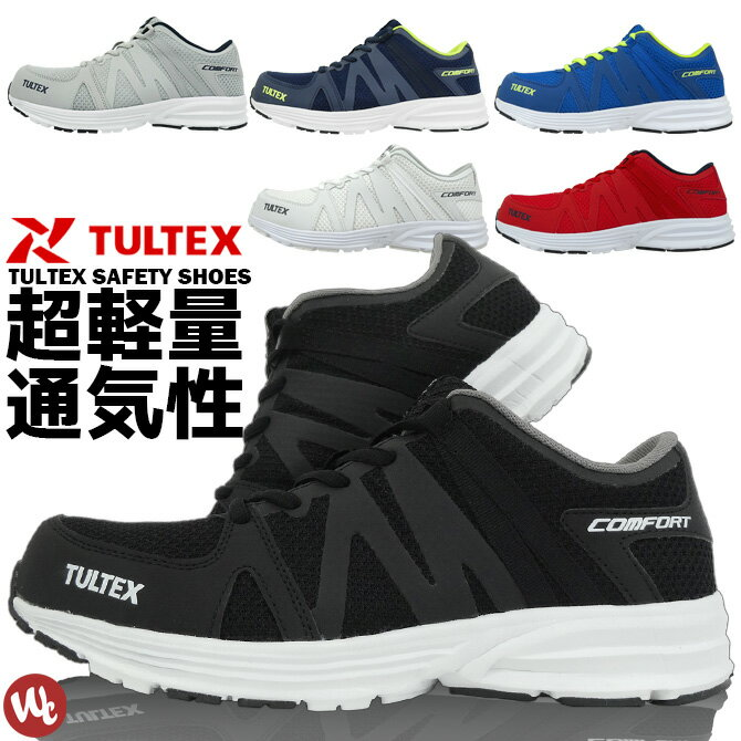 安全靴 スニーカー 22.5cm〜28.0cm タルテックス 超軽量メッシュ素材セーフティーシューズ 51649【作業靴】【メンズ_レディース】