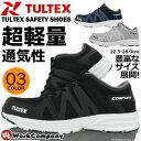 安全靴 スニーカー TULTEX(タルテックス)超軽量メッシュ素材セーフティーシューズ 51649【作業靴】【メンズ】【レディース】【auktn】【RCP】【あ...